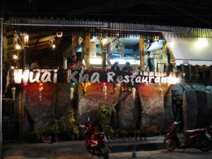 【グルメ】タイ語で足ブラの意味「ホイカーレストラン」は旧市街で行くべきレストラン