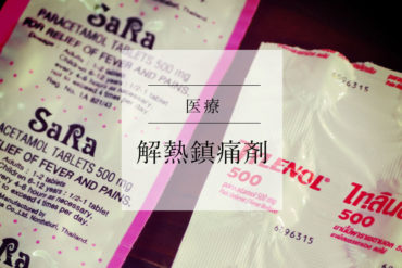 【医療】タイで頭痛・発熱の時、日本の薬は飲まないで!
