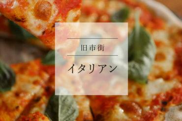 【グルメ・旧市街】連日満員おいしいピザなら|by hand cafe