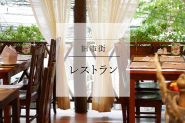 【宿泊・グルメ】街歩きの休憩にぴったり。ワットプラシンの脇にある可愛いホテルレストラン