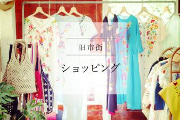【ショッピング・服】カラフル刺繍のワンピースでチェンマイ気分上々
