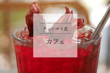【ゆっくり時間】ちょっとエレガントにランチやデザートを楽しむカフェ・レストラン MAHOGANY