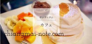 【ゆっくり時間】木陰が気持ちいい自家製ベーカリーが大人気のカフェ|mai bakery