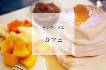 【ゆっくり時間】木陰が気持ちいい自家製ベーカリーが大人気のカフェ mai bakery