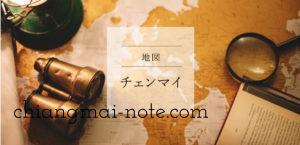 【旅の情報】チェンマイの地図 初めてさんにもわかりやすくまとめました