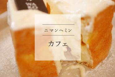 【ニマンヘミン】キューブなシュークリームが人気の中庭カフェ WAKO BAKE