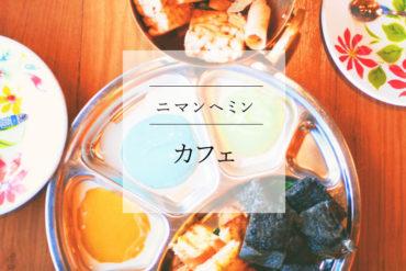 【ニマンヘミン】懐かしいタイを再現するお花だらけのフォトジェニックカフェ GAO cafe