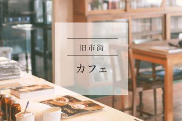 【カフェ天国チェンマイ】アレンジコーヒーが楽しいビルの二階の隠れ家|gateway