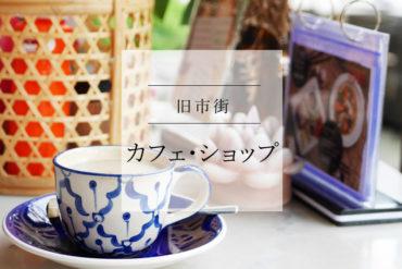 【カフェ+買い物+ホテル】ショッピングも楽しい また来たくなるカフェ See you soon