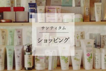 【ショッピング】品揃えパーフェクトなコスメショップ|グリーン・ハート
