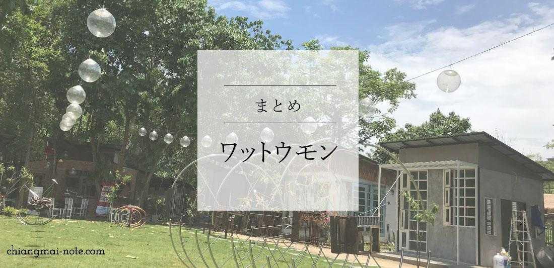 【ワットウモンエリア】のまとめ、地図