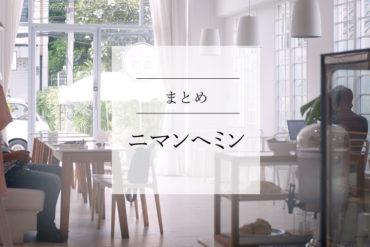 【ニマンヘミン・ホイケオ】のまとめ