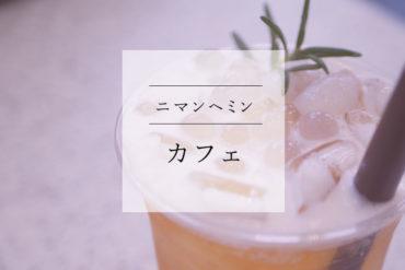 【ニマンヘミンのカフェ】アイスティーを頼んだらビックリ美味しい仕掛けがあった|Fuu Souffle Pancakes