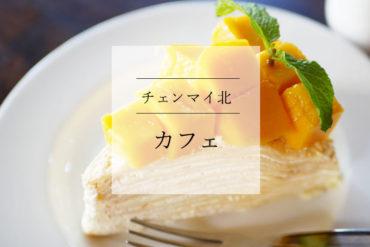 【ベーカリーカフェ】魅惑のマンゴースィーツがいっぱいローカルにも人気|Khaofang dessert café