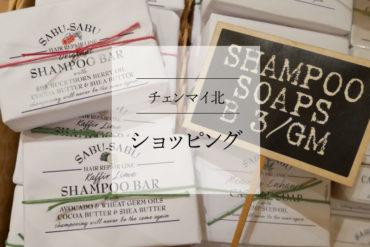 【ショッピング】自然の恵みと叡智から生み出されるナチュラルコスメ|SABU SABU