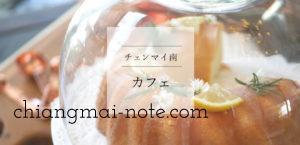 【チェンマイ南】リゾートテラスで寛ぐような時間と写真を楽しむカフェ amber's table