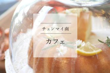 【チェンマイ南】リゾートテラスで寛ぐような時間と写真を楽しむカフェ|amber's table