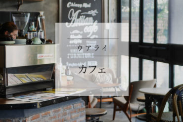 【ノマド】ただただカッコいいカフェはPCワーカーで静かに賑わっている|Artisan Cafe'