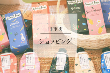 【 ショッピング】 チェンマイでワンランク上質なお土産さがし|Buri gallery
