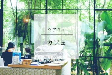 【ゆっくり時間】緑いっぱいのカフェはグルメなフードとアートで溢れている|caramellow