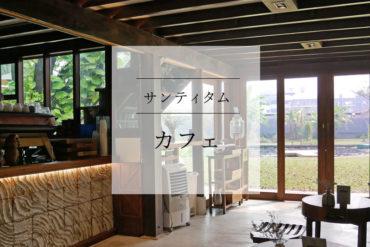 【サンティタム】大学裏の空き地が大自然&オシャレ古民家カフェになった|Early Owls