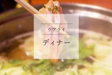 【ウアライ】こんなディナーはいかが?魚一匹タイスキ鍋|プラーチュム2