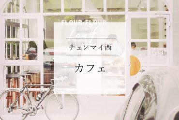 【速報】人気のベーカリーカフェ「flour flour」の2号店が出来たよ
