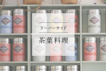 【グルメ・ショッピング】the Monsoon Tea houseで茶葉料理を楽しもう