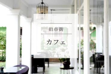 【旧市街】芝生とインテリアが最高なギャラリーカフェ Old house cafe