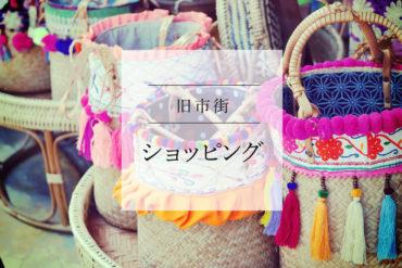 【ショッピング】あなたに会いたかったんだよーと叫びたくなる可愛いカゴバッグのお店|Punjum
