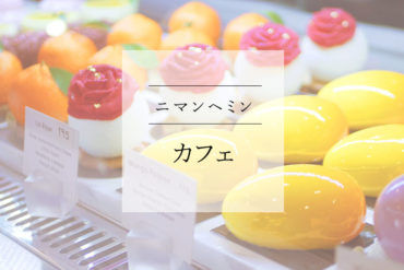 【ニマンヘミン】見た目もマンゴーな洋菓子があるカフェ|Saruda Finest Pastry