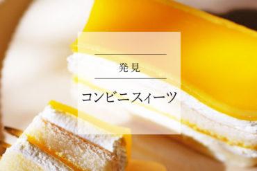 【タイのコンビニ】セブンイレブンの新作スィーツ|マンゴーヨーグルトケーキが結構いける件