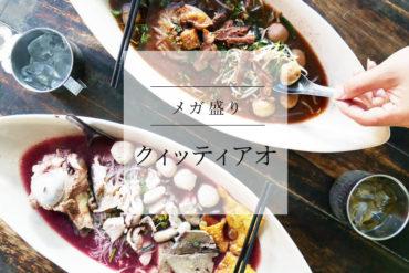 【グルメ】ごきげんに美味しい!チェンマイっ子に話題のビッグボー|クィッティアオ= タイラーメン