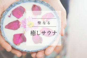 【ハーブサウナ】心地いい感動で心が満腹になる神聖な癒しの空間|Heart N soul