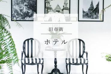 【宿泊】上質ホスピタリティのホテルがとにかく素敵過ぎる|99 the Heritage Hotel
