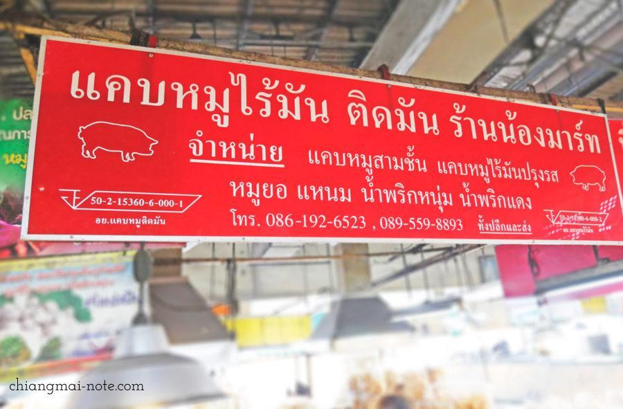 タニン市場の人気ケープムーショップ。