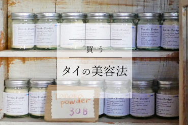 【アジアン美容】お土産で人気!注目のタナカパウダーについて|アムリタさんで聞いてきました