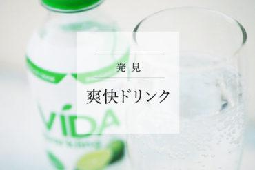【タイのコンビニ】セブンイレブン限定の甘くないスッキリ炭酸飲料|VIDA sparkling