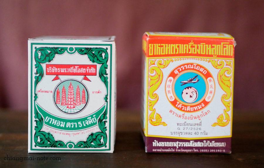 タイの漢方薬