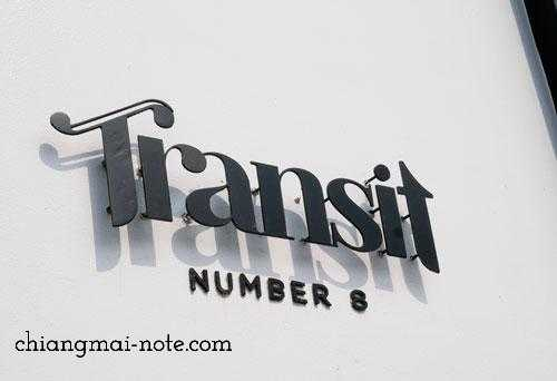Transit Number 8|ニマンヘミンのチェンマイ最新お洒落カフェ