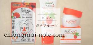 【タイの美容】タイのお土産にコスメを買うならガクフルーツのシリーズがおすすめです。リンクをコピー