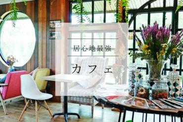 チェンマイのカフェは【Good Vibes!】おススメの「いい感じ」のカフェ