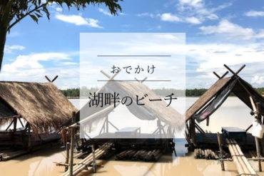 【おでかけ】海がなくてもビーチへ行こう|チェンマイっ子が大好きな湖畔の楽しみ方