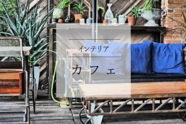 チェンマイカフェ巡り|クールなインテリアのIM Cafe'