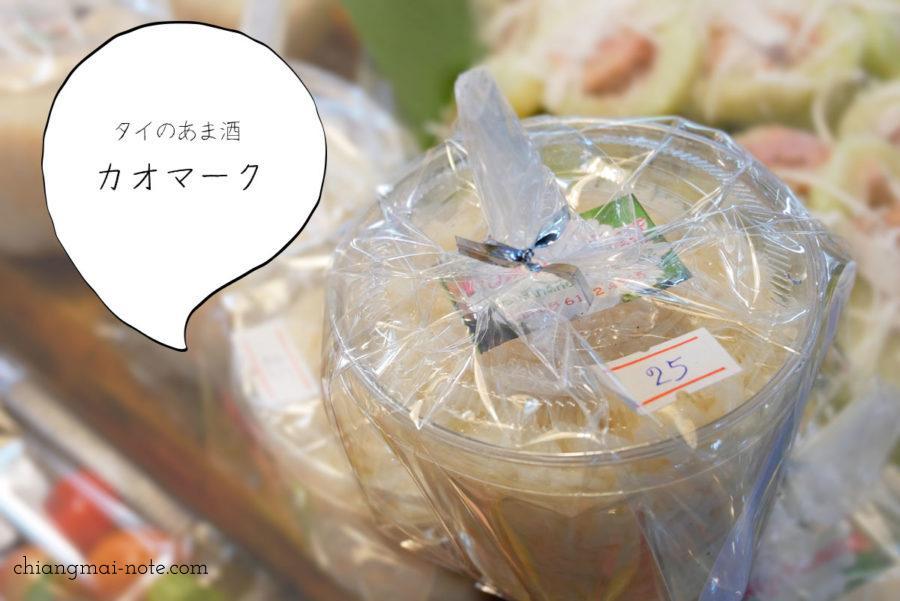 タイの甘酒 カオマーク