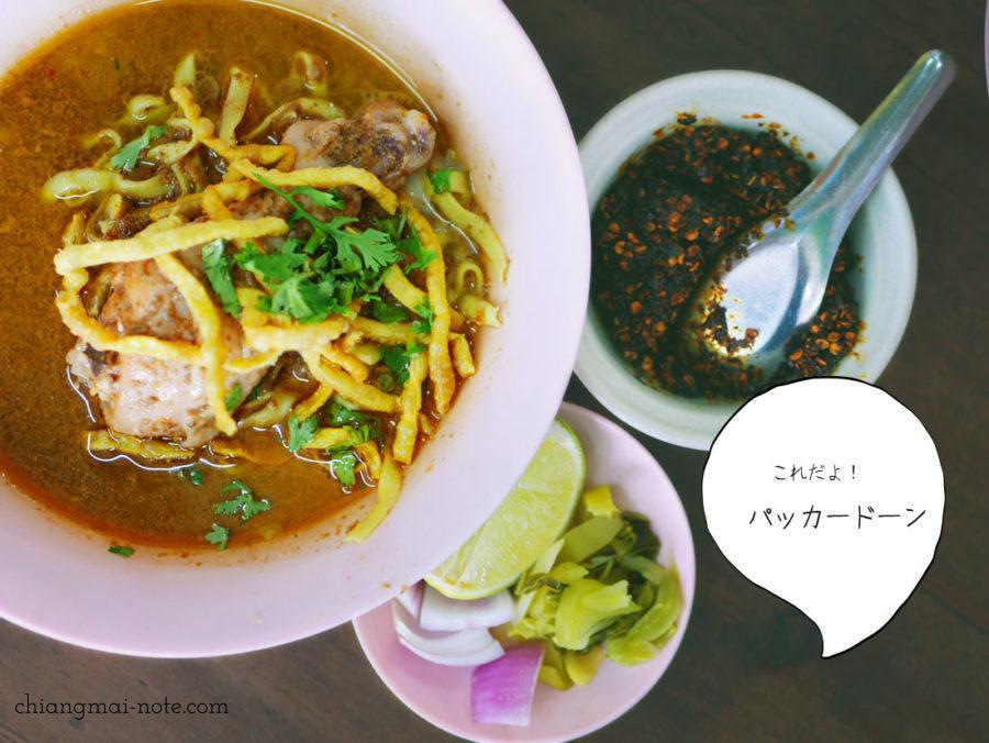 タイの漬け物、カオソーイに必ず添えられる