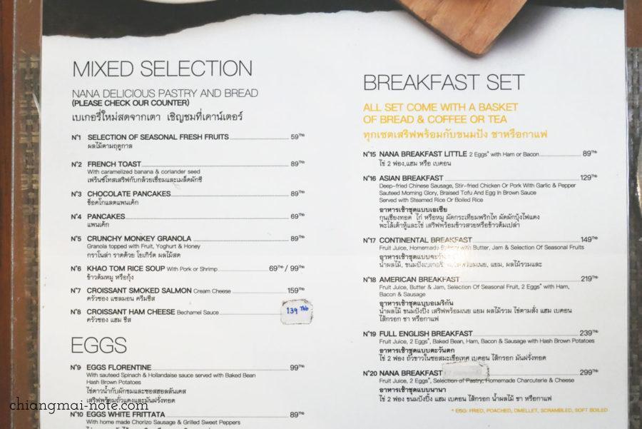 あんなジャングルカフェのメニュー  Nana jungle cafe and restaurant|チェンマイで美味しいパンを食べる・買うならナナベーカリー!カフェも素敵だよ