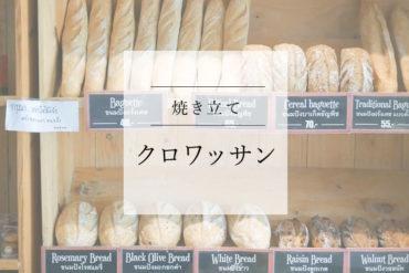 【悲報】ナナベーカリーサンティタムがフードを廃止。パンとコーヒーのみの営業へ