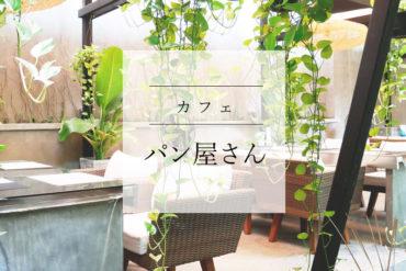 【行くべき】ナナベーカリーのNewカフェが雰囲気最高なのに朝食セット89Bって泣ける