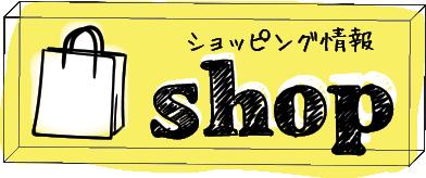 ショッピング・お土産情報|チェンマイノート